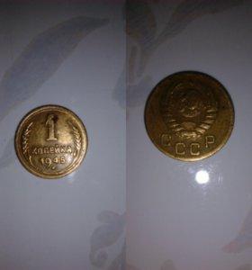 Монета 1 копейка 1945 года
