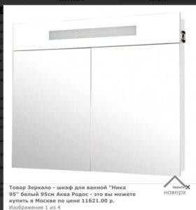 Зеркало-шкаф для ванной (новый)
