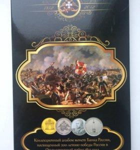 """Альбом с монетами """"Война 1812г"""""""