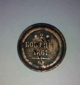 Монета 2 копейки 1867