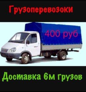 Доставка 6 м грузов газелью