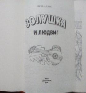 Книга, Золушка и Людвиг.