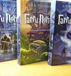 """3 первые книги """"Гарри Поттер"""""""