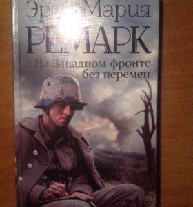 На Западном фронте без перемен Э.М.Ремарк