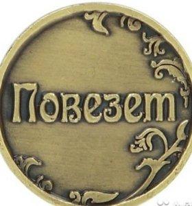 """Монета подарочная """"ПОВЕЗЕТ-НЕ ПОВЕЗЕТ""""."""