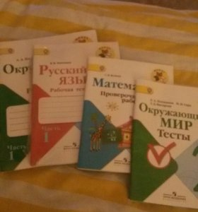 """Рабочие тетради """"Школа России"""""""
