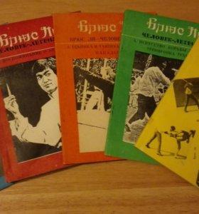 Книги из серии Брюс Ли человек-легенда