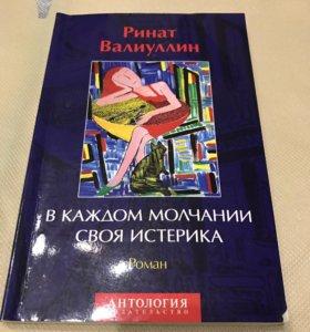 Книга Рината Валиулина