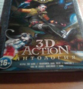 Продаю игру 3D ACTION антология