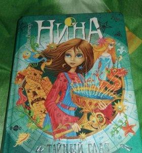 Книга Нина и тайный глаз Атлантиды 2007