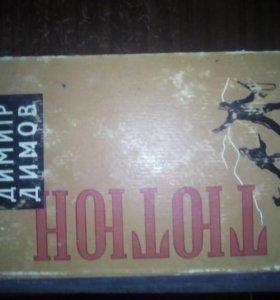 Книга 1955г.
