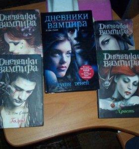 "Серия книг ""Дневники вампира"""