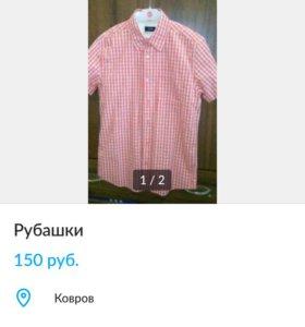 Мужские рубашки по 150р