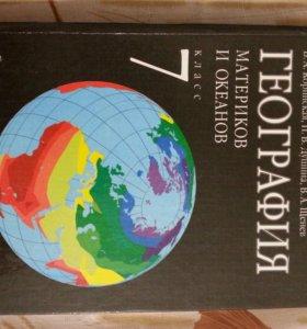Учебник по географии, 7 класс