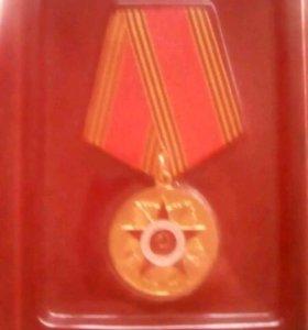 Медаль к 70 летию победы
