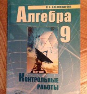 Контрольные работы к учебнику Мордкович. 9 класс