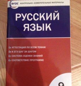 Русский язык.9 класс .фгос
