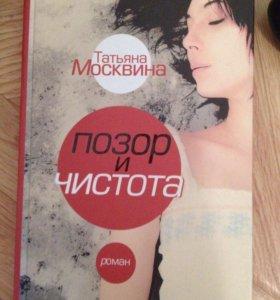 Татьяна Москвина.Позор и чистота.