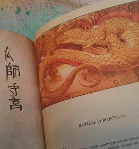 Сборник японских сказок