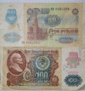 100 руб. СССР 1991 г.в.