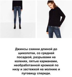 Джинсы женские Zara Basic стрейч