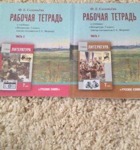 Раб.тетрадь (цена за 2 шт.)