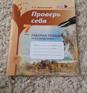 Раб.тетрадь по русскому 7 класс