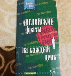 Книга английские фразы