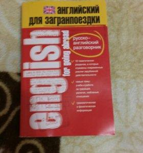 Книга английский для загранпоездки