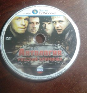 Антология русский криминал pc DVD