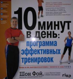 Книга для спортивных тренировок