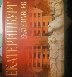 Книга про Екатеринбург