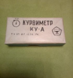 Курвиметр КУ-А (СССР)