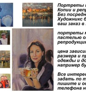 Картины ,портреты маслом от 5 тыс руб