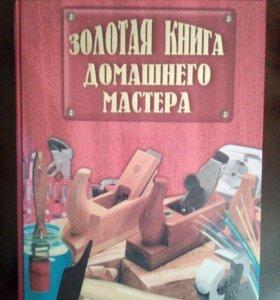"""Книга """"Золотая книга домашнего мастера"""""""