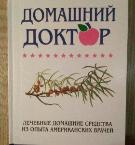 "Книга ""Домашний доктор"""