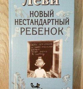 """Книга В.Леви """"Новый нестандартный ребёнок"""""""