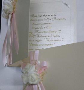 Пригласительные на свадьбу. Ручная работа