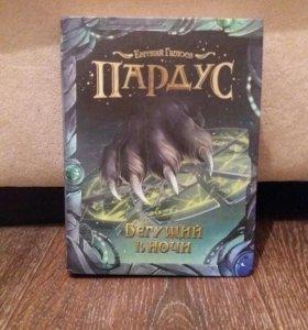 """Книга """"Пардус"""" 1-ая часть"""