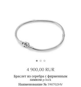 Браслет Пандора серебро оригинал