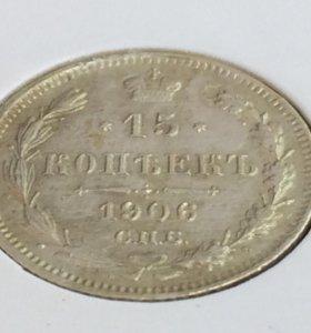 15 копеек 1906 года