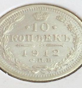 10 копеек 1912 года