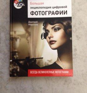 Новая книга Энциклопедия цифровой фотографии