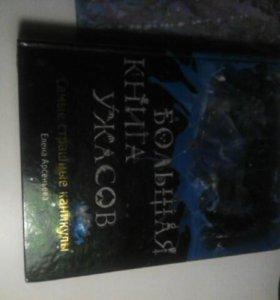 Книга Ужасов