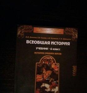 Учебник всеобщей истории 6 класс