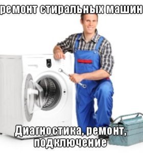 Стиральных и посудомоечных машин.