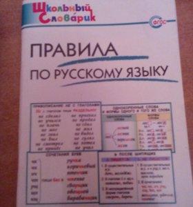 Брошюра правила по русскому языку