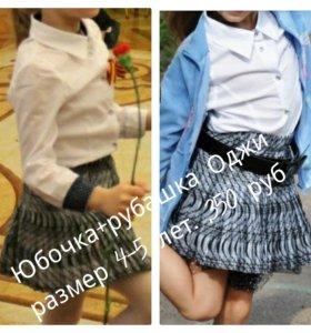 Рубашка Оджи +юбочка