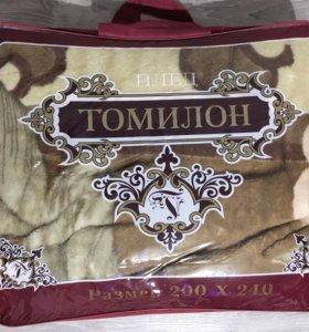Новый мягкий плед фирмы Томилон!!!