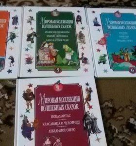 Книги(детские)-мировая коллекция волшебных сказок